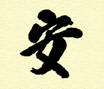 Chữ An gốc Hán Việt