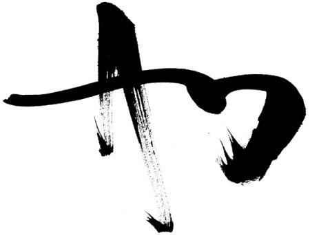 Tên An – Ý nghĩa & các chữ đệm